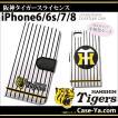 iPhone6/6s/Phone7/iPhone8対応スマホケース阪神タイガースライセンス ストライプロゴホワイト
