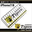 iPhone7/iPhone8対応スマホケース阪神タイガースライセンスケース ストライプロゴ