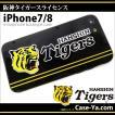 iPhone7/iPhone8対応スマホケース阪神タイガースライセンスケース ロゴ ブラック