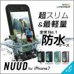 防水ケース LifeProof nuud for  iPhone7 防水・防塵・耐衝撃 ライフプルーフ ケース 安心補償サービス付
