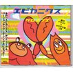CD (シングル)エビカニクス