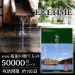 エグゼタイム EXETIME パート5 箱根の贈りもの 50000円コース カタログギフト 旅行券 ギフト券 旅行ギフト