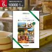 エグゼタイム EXETIME パート2  10000円コース カタログギフト 旅行券 ギフト券 旅行ギフト