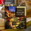 選べる体験ギフト おもてなしの宿 50000円コース リンベル カタログギフト 旅行券 ギフト券 旅行ギフト