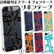 iPhone11 iPhone XS MAX Xperia XZ3 XZ2 compact premium galaxy note9 s9 s9+ aquos R2 SH-01L iPhoneケース お揃い スマホケース カバー おもしろ 名入れ