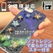 ラメ グリッター スマホケース iPhone11 iPhone XS MAX Xperia XZ3 XZ2 compact premium galaxy note9 s9 s9+ aquos R2 iPhoneケース お揃い ハード カバー