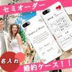 iPhone7 Plus iphone6s iPhone6 Plus ケース iPhone6 ケース iPhone XS MAX ケース スマホケース セミオーダーメイド 名入れ 結婚証書 婚約届 ハードケース