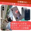 スマホケース オリジナル 写真 iPhoneX iPhone8 Xperia XZ2 XZ1 compact premium galaxy s9 s9+ aquos R2 F-04K iPhoneケース arrows be お揃い 面白 おもしろ