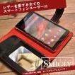 スマホケース 手帳型 全機種対応 本革 Xperia XZ premium iPhone7 plus galaxy s8+ アイフォン7プラス X Perfomance iPhoneカバー 栃木レザー ブランド