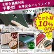 Xperia 手帳型 本革 栃木レザー Xperia1 カバー ACE XZ3 XZ2 xz compact premium SO-03L SO-02L SO-01L 高級 メンズ 女性 左利きオーダーメイド