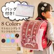 ランドセルカバーバッグ付きリトルシンデレラ柄日本製ランドセル用透明カブセカバー新入学入学祝いLサイズ