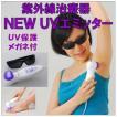 New UVエミッター(CUV-3)紫外線治療器