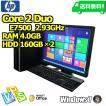 【HP Compaq 6000 Pro 20型/4.0GB/160GB×2/DVD-ROM/7】【送料無料】【デスクトップパソコン】【中古】