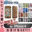 アイフォン4 iPhone4専用 スキンシール