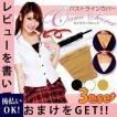 ブラカバー バストラインカバー キャミシークレット Cami Secret 3色セット