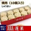 551蓬莱 お取り寄せ シュウマイ 焼売(10個入り)(H0210H)(冷蔵便)