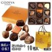 ゴディバ チョコレート GODIVA コフレゴールド 10粒 #FG72861 ゴディバ専用 袋付き チョコレート 詰め合わせ