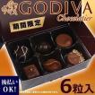 送料無料 紙袋付き ゴディバ チョコレート GODIVA ゴディバ 限定ボックス 6粒入 品番10124OL チョコレート GODIVA