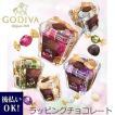 ゴディバ(GODIVA) チョコレート トリュフ(※冷蔵便必須期間中|クール便代324円追加済)