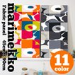 ファブリックパネル マリメッコ marimekko ファブリックボード 北欧 完成品 ウニッコ UNIKKO 90cm×45cm 長方形 鶴三工房|あすつく|