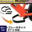 STRIDER ストライダー キッズ用ランニングバイク メンズ レディース カスタムパーツ ST-2専用 フットブレーキキット ST-2 ST-3 対応 正規品/通販/