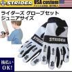 STRIDER ストライダー キッズ用ランニングバイク メンズ レディース カスタムパーツ ライダーズ グローブセット ジュニアサイズ(4〜6歳) 正規品/通販/