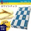 【紙袋付】ショコラバターの木 ホワイトチョコレート 6枚入【銀のぶどう シュガーバターの木】