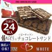 銀のぶどうの チョコレートサンド 24枚入 BROWN ブラウン12枚・ WHITE ホワイト12枚 お歳暮 ギフト
