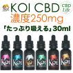 CBDリキッド KOI CBD 250mg/30ml VAPE (電子タバコ)用
