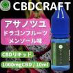 6月23日発売開始!【CBDCRAFT】CBDリキッド アサノツユ(ドラゴンフルーツメンソール) 1000mgCBD / 10ml