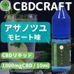 6月23日発売開始!【CBDCRAFT】CBDリキッド アサノツユ(モヒート) 1000mgCBD / 10ml