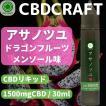 6月23日発売開始!【CBDCRAFT】CBDリキッド アサノツユ(ドラゴンフルーツメンソール) 1500mgCBD / 30ml