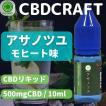6月23日発売開始!【CBDCRAFT】CBDリキッド アサノツユ(モヒート) 500mgCBD / 10ml