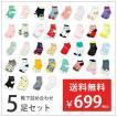 【5足】◇☆★今送★☆ 靴下詰め合わせセット 送料無...