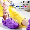 スリッポン キッズ チル ccilu-am2 amazon アマゾン レディース 靴 旅行 リゾートサンダル レジャー リカバリーサンダル 水陸両用