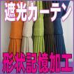遮光カーテン・ビット(巾)100cm×(丈)135cm 2枚組