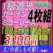 1級遮光カーテン・ブラザーとミラーレース 巾100cm×丈178cm(レースは176cm) 4枚組