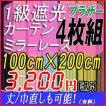 1級遮光カーテン・ブラザーとミラーレース 巾100cm×丈200cm(レースは198cm) 4枚組