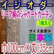 ジャガード・リーフ (巾)100cm×(丈)135cm 1枚入り (イージーオーダーカーテン)