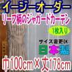 ジャガード・リーフ (巾)100cm×(丈)178cm 1枚入り (イージーオーダーカーテン)