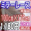 ミラーレース格子柄 巾100cm×丈176cm 2枚組 既製品
