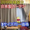ロイド(巾)100cm×(丈)178cm 2枚組(ジャガードカーテン)