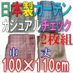 カジュアルチェック 巾100cm×丈110cm 2枚組 日本製ジャガード織りカーテン