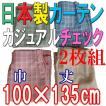 カジュアルチェック 巾100cm×丈135cm 2枚組 日本製ジャガード織りカーテン