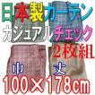 カジュアルチェック 巾100cm×丈178cm 2枚組 日本製ジャガード織りカーテン
