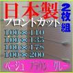 日本製 横段調・フロントカットのジャガードカーテン 2枚組 既製品