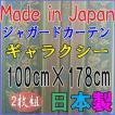 ギャラクシー 巾100cm×丈178cm 2枚組 日本製ジャガード織りカーテン