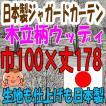 木立柄・ウッディ 巾100cm×丈178cm 2枚組 日本製ジャガード織りカーテン