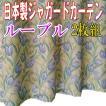 ルーブル 巾100cm×丈135cm 2枚組 日本製ジャガード織りカーテン