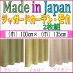 モカ 巾100cm×丈135cm 2枚組 日本製ジャガード織りカーテン